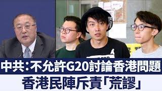 中共聲稱「G20禁談香港」港民陣斥荒謬|新唐人亞太電視|20190626
