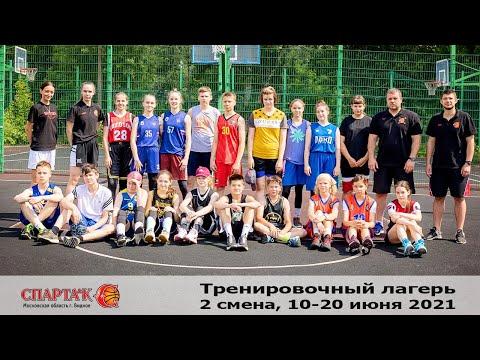 """Лагерь """"Спарты энд К"""" (лето-2021, 2-я смена)"""