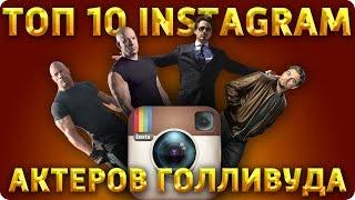 ТОП 10 самых интересных Актёров в инстаграм