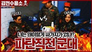 군대와서도 성질나오는 외질혜?! 파탄직전의 군대 | 감전수용소3기 #3