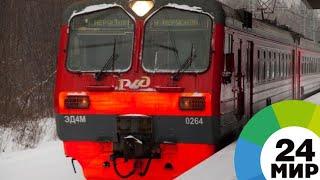 РЖД начинает продажу «невозвратных» билетов - МИР 24