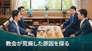 キリスト教映画「心の貧しい人々は幸いである」抜粋シーン(1)教会が荒廃した原因を探る