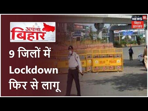 Bihar के 9 जिलों में Lockdown फिर से लागू, Bhagalpur में आज से ही Lockdown चालू