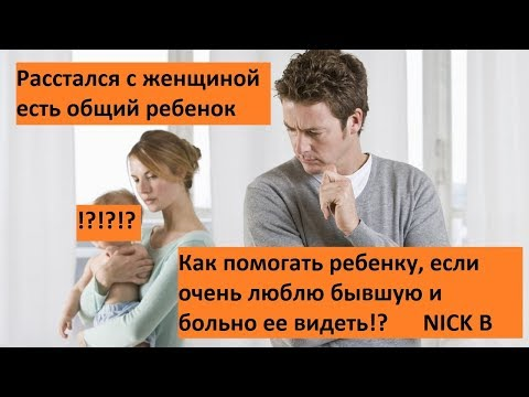Бывшая жена и общие дети. Общение с детьми. Кто тебе бОльший друг, чем твоя бывшая?! #nickb