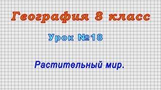 География 8 класс (Урок№18 - Растительный мир.)