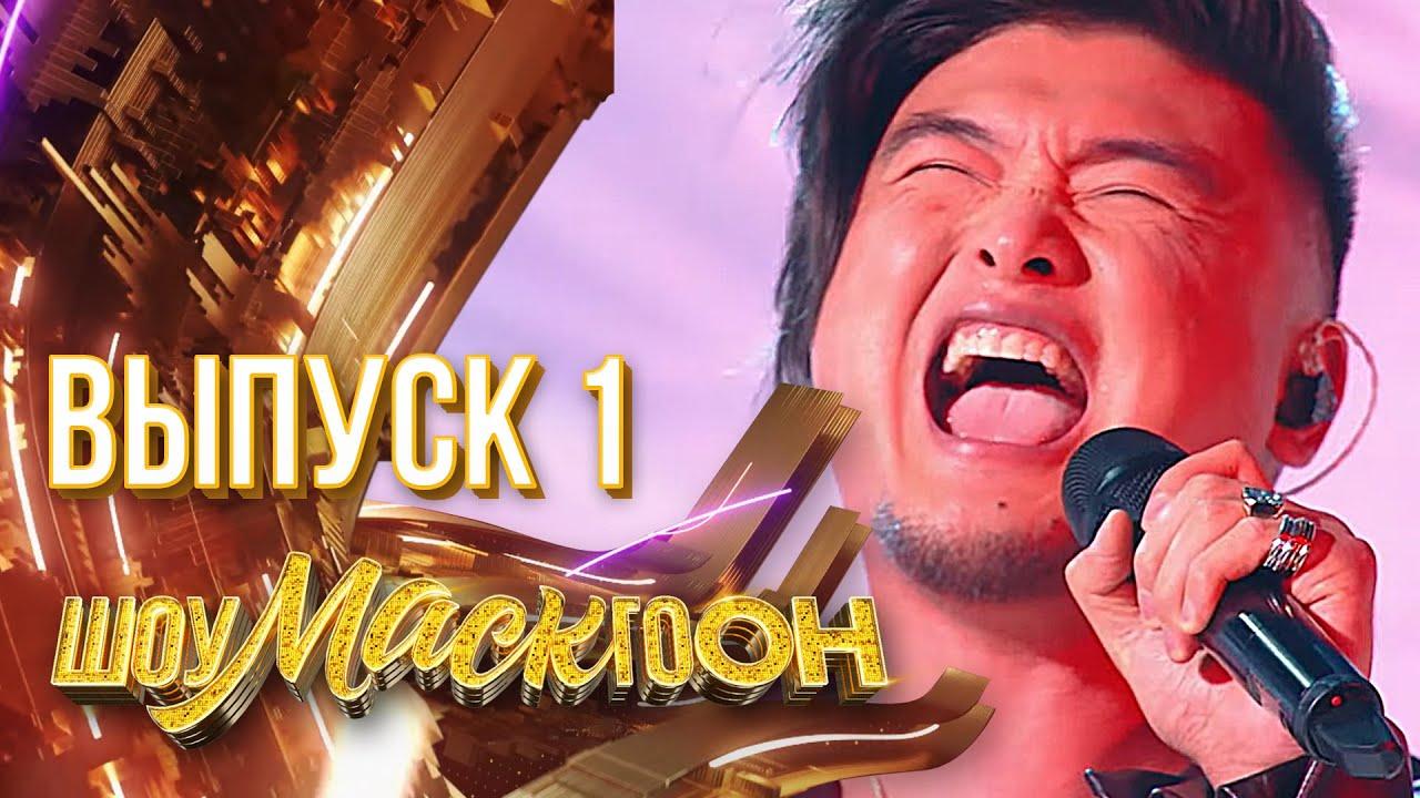 ШОУМАСКГООН - 1 ВЫПУСК! от 26.09.2021