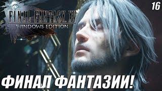ФИНАЛ ! КОРОЛЬ СВЕТА!- #16 -FINAL FANTASY XV WINDOWS EDITION НА РУССКОМ