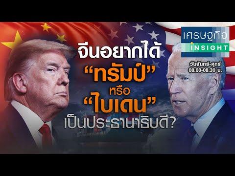"""จีนอยากได้ """"ทรัมป์"""" หรือ """"ไบเดน"""" เป็นประธานาธิบดี? : เศรษฐกิจ Insight 5 ต.ค.63"""