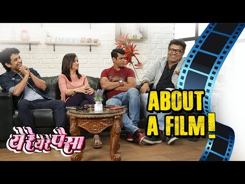 About A Film | Ye Re Ye Re Paisa | Mrinal Kulkarni, Umesh Kamat & Siddharth | New Marathi Movie 2018