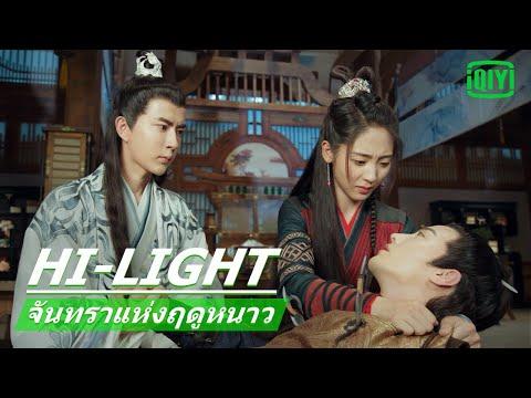 ข้าไม่อยากเห็นเจ้าเสียใจ | จันทราแห่งฤดูหนาว(The Moon Brightens for You)EP.17ซับไทย | iQIYI Thailand