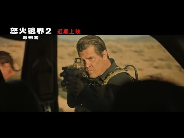 【怒火邊界2:毒刑者】Sicario: Day of the Soldado 精彩預告 ~ 8/3 殺到底