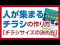 集客チラシの作り方【サイズの決め方】大阪府茨木市のデザイン会社Brand Design TSUMIKI
