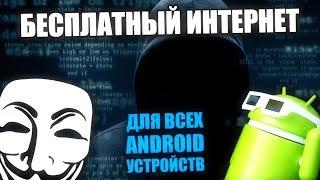 видео Безлимитный интернет «БИТ PRO» от Мегафон!