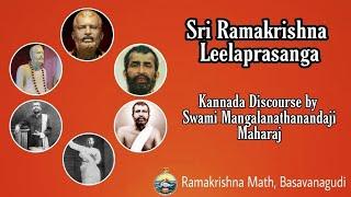 Sri Ramakrishna Leela Prasanga - Part 13 - Kannada discourse by Swami Mangalanathanandaji Maharaj