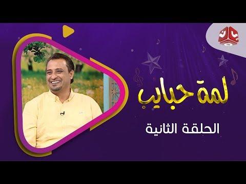لمة حبايب |  الحلقة 2 |  مع عامر البوصي و نوفل البعداني و فواز التعكري