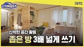 실평수 2평대 좁은방 3배 넓게 쓰기 침대, 책상, 옷…