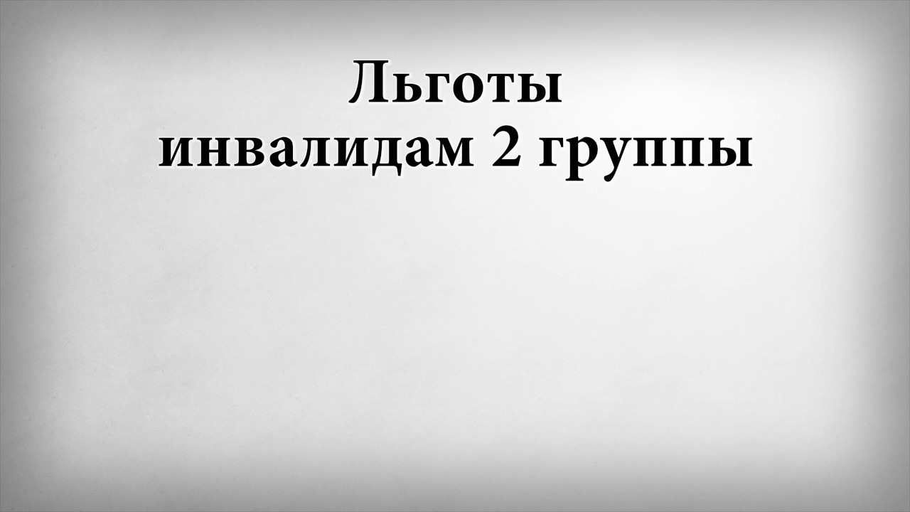 Когда дают 2 группу инвалидности казахстан