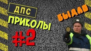 ДПС ПРИКОЛЫ [#2]
