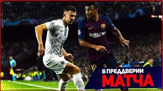 ИНТЕР - БАРСЕЛОНА | 06.11.2018 | ЛИГА ЧЕМПИОНОВ | FIFA 19