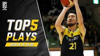 B.LEAGUE 2019-20 SEASON 第4節|BEST of TOUGH SHOT Weekly TOP5 presented by G-SHOCK プロバスケ(Bリーグ)