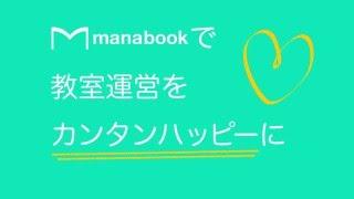 manabook サービスの特徴