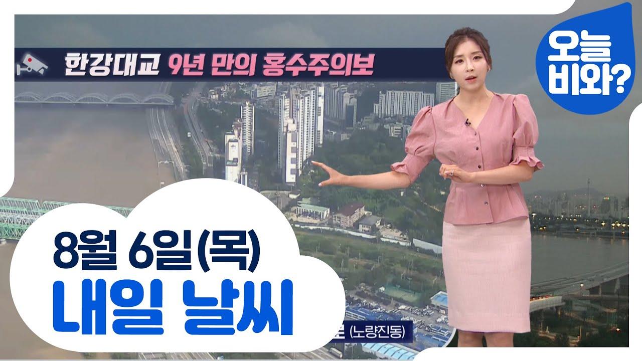 """[날씨] """"한강대교 9년 만의 홍수주의보"""" /최아리 캐스터"""