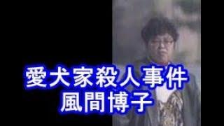 埼玉愛犬家 風間博子