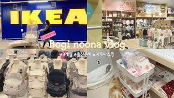 VLOG | 임산부 브이로그 일상🐶 | 9개월 임산부 출산준비, 이케아 쇼핑, 아기용품 준비하기, 일주일동안 세탁하기