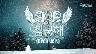 [더뮤지션] 에이오에이 (AOA) - 심쿵해 (Orch Ver.)