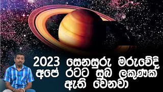 2023 සෙනසුරු මරුවේදි අපේ රටට සුබ ලකුණක් ඇති වෙනවා | Piyum Vila | 03 - 04 - 2020 | Siyatha TV Thumbnail