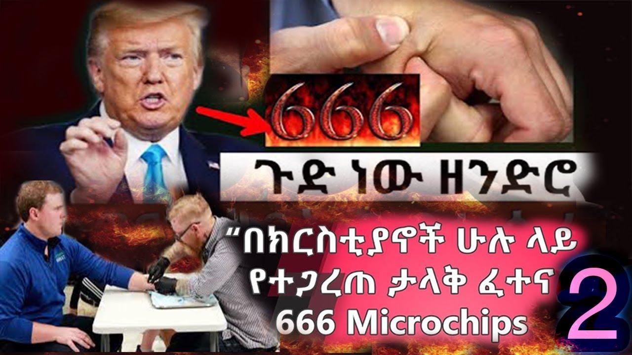😳ንቁ የአለም ፍፃሜ ቀርቧል👉በክርስቲያኑ ሁሉ ላይ የተጋረጠ ታላቅ ፈተና 666 ማይክሮችፕ😭
