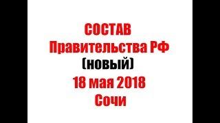 видео Новое Правительство и новый Премьер-министр России в 2018 году