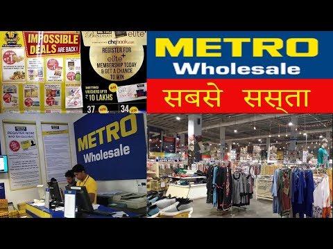 Inside Metro Wholesale Shopping Mall Bangalore Hosur Road Electronic City