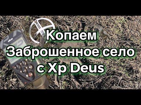 Копаем с xp