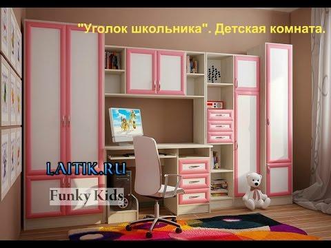 """Детская комната. Уголок школьника Фанки  интернет-магазин """"Лайтик"""". Детская мебель"""