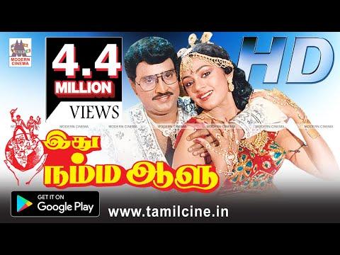 Idhu Namma Aalu Full Movie HD  இது...