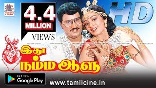 Idhu Namma Aalu Full Movie HD  இது நம்ம ஆளு பாக்யராஜ் ஷோபனா நடித்த நகைச்சுவை சித்திரம்