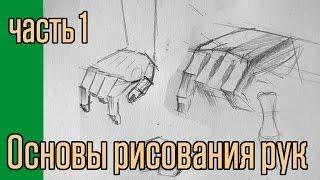 основы рисования рук. часть 1