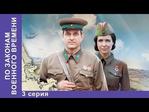 Фильм по законам военного времени 3 серия