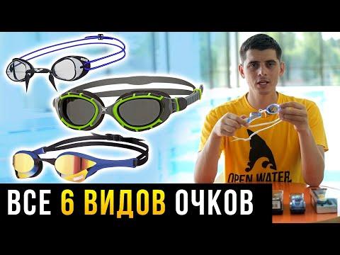Какие очки для плавания выбрать? 6 видов очков - Цены, плюсы, минусы