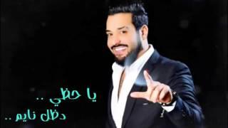 جلال الزين - يا حظي / Offical Audio