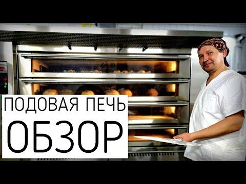 Подовая газовая печь для выпечки ремесленного хлеба