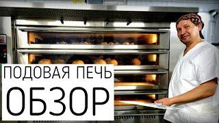 видео Особенности и виды печей для пиццы