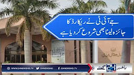 JIT investigation enter into final stage