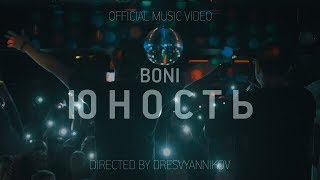 BONI - ЮНОСТЬ (Official Music Video)
