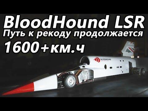 видео: Новый BloodHound LSR 135к л.с, КРАХ Tesla в 2019, Porsche Cayenne Coupe 2020, Rivian R1T