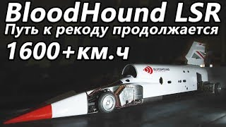 Новый Bloodhound Lsr 135к Л.С, Крах Tesla В 2019, Porsche Cayenne Coupe 2020, Rivian R1t