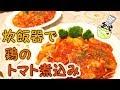 簡単絶品!炊飯器で鶏のとろとろトマト煮込み レシピ Chicken Cooked In Tomato (Ric…
