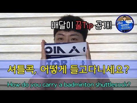 [배달이실방] 배드민턴 셔틀콕 어떻게?/[Badminton Master TV Live streaming] How do you carry a badminton shuttlecock?