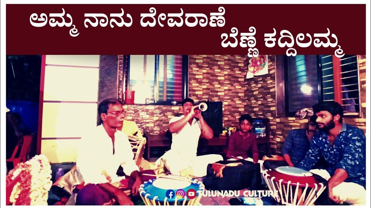ಅಮ್ಮ ನಾನು ದೇವರಾಣೆ ಬೆಣ್ಣೆಕದ್ದಿಲ್ಲಮ್ಮ | Amma Nanu Devarane | Kannada Bhavageethe | Prashanth Jogi.